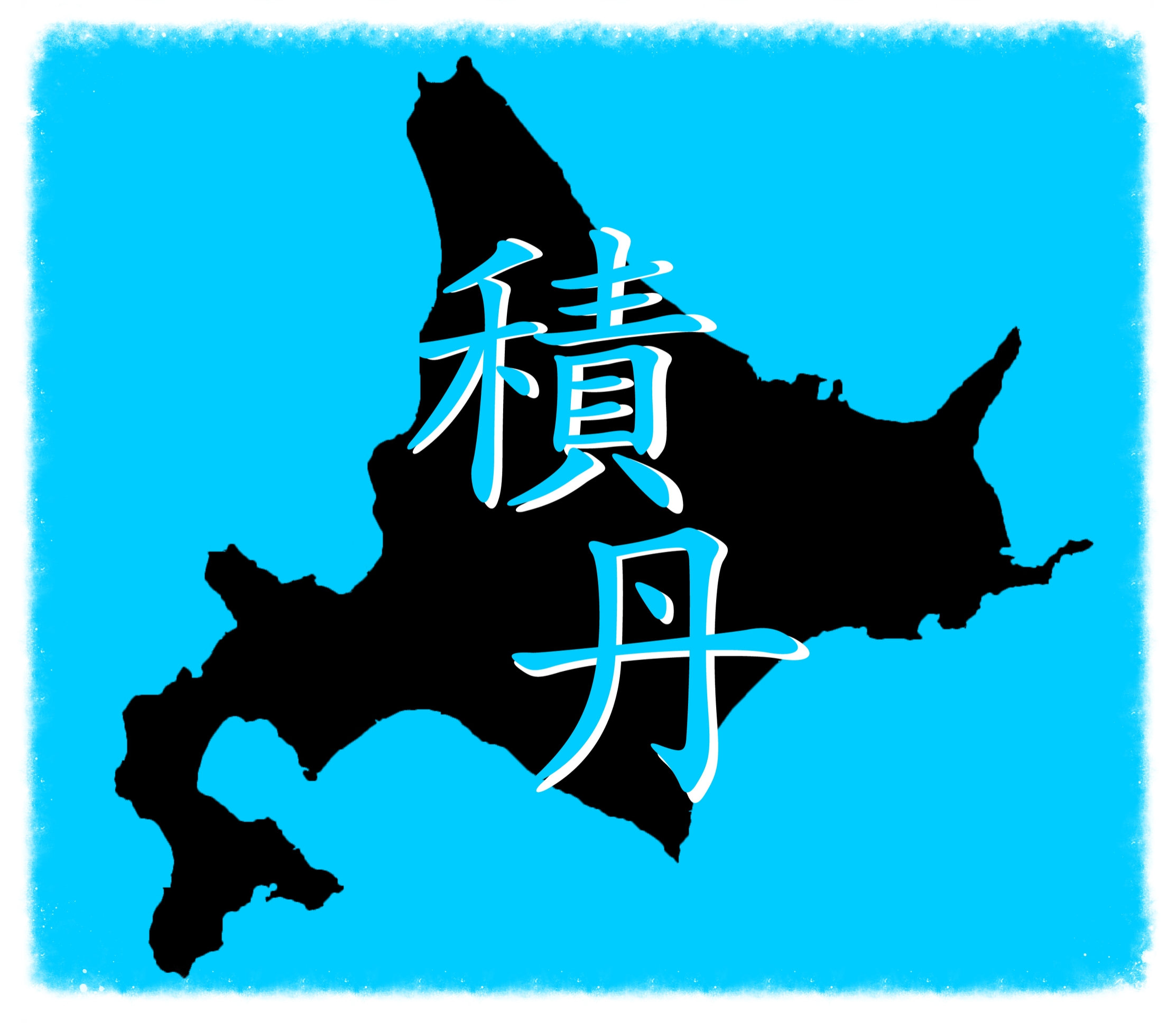 Shakotan Blue logo